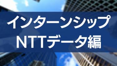 [22卒]NTTデータのインターンシップはどういう種類があるのか?評判は?