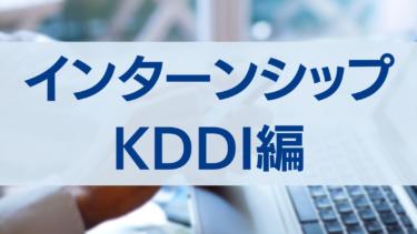 [22卒]KDDIのインターンシップはどういう種類があるのか?評判は?