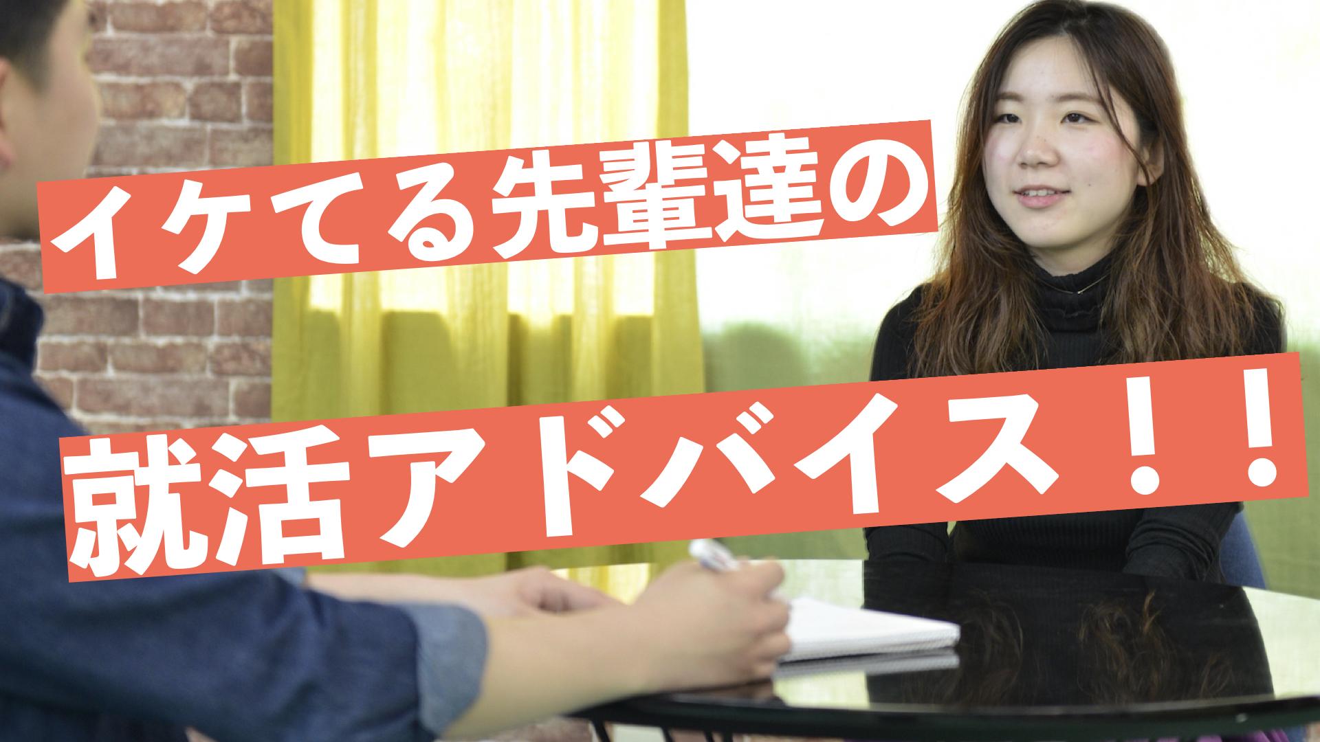 イケてる先輩たちの就活アドバイス 神林 陽子さん