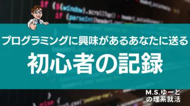 未経験でもプログラミングで就職できるのか?M.S.ゆーとが未経験からプログラミング学習1ヶ月でできたことをまとめてみた。