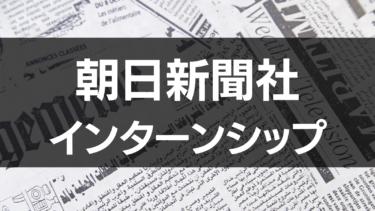 [22卒向け]朝日新聞のインターンシップはどういう種類があるのか?評判は?