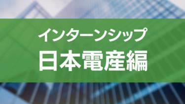 [22卒]日本電産のインターンシップはどういう種類があるのか?評判は?