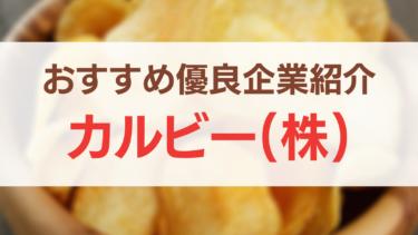おすすめ優良企業紹介 〜 カルビー 〜