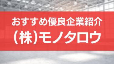 おすすめ優良企業紹介 〜MonotaRO〜