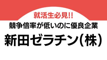 おすすめ優良企業紹介 〜新田ゼラチン株式会社〜