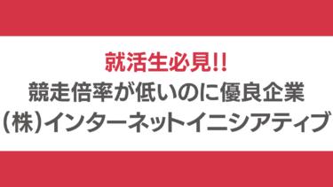 おすすめ優良企業紹介 〜株式会社インターネットイニシアティブ〜