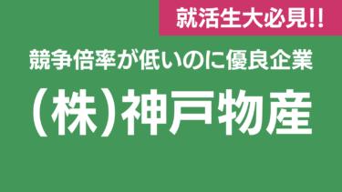 おすすめ優良企業紹介 〜株式会社神戸物産〜
