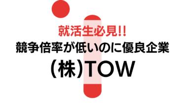 おすすめ優良企業紹介~TOW編~