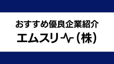 おすすめ優良企業紹介 〜エムスリー株式会社〜